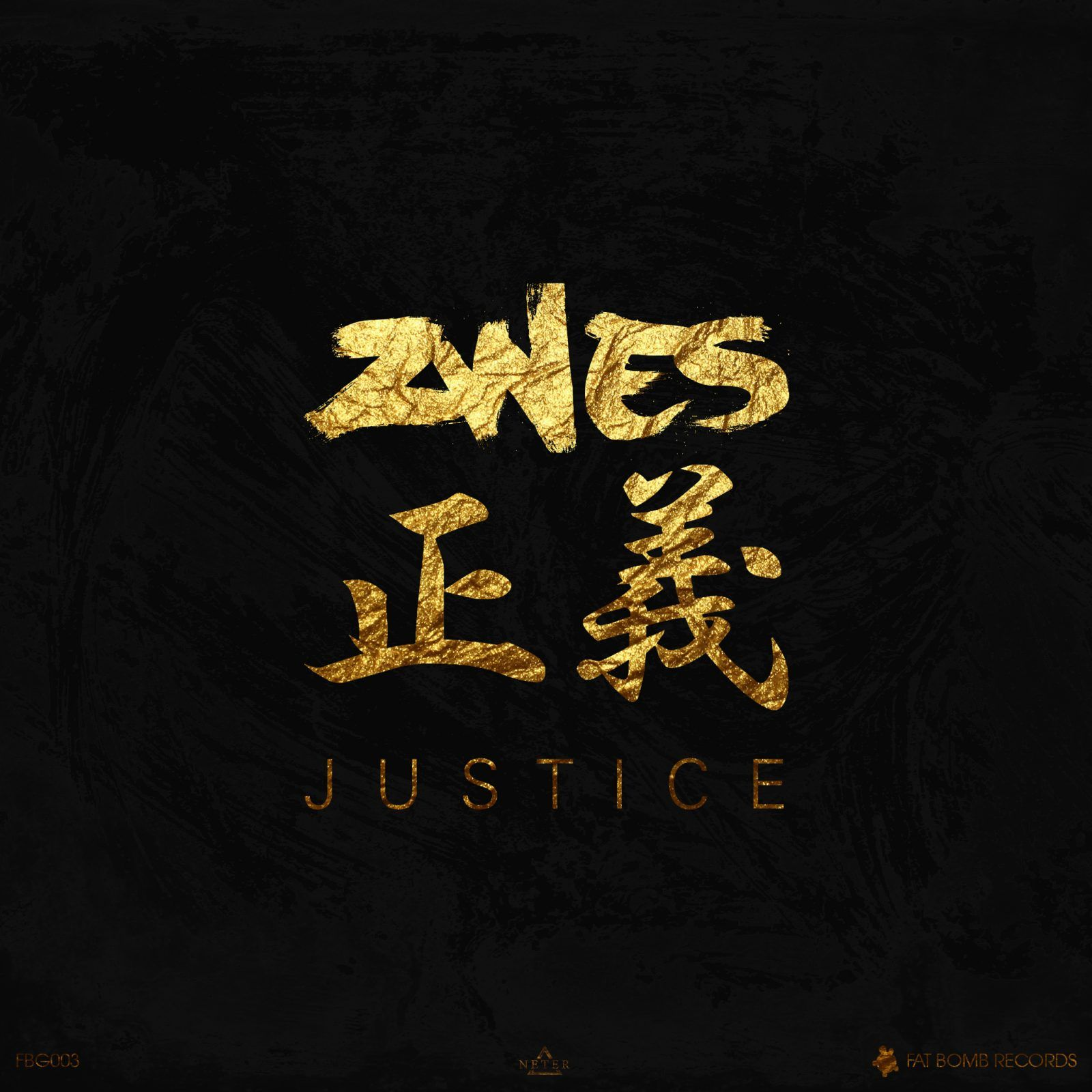 2wes-justice.jpeg